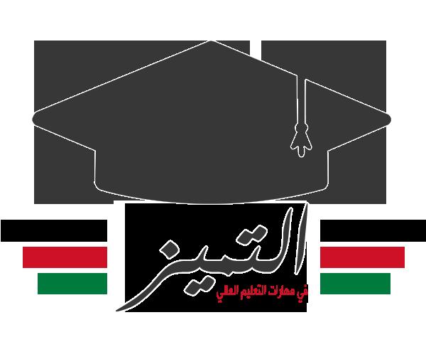 التميز في مهارات التعليم العالي