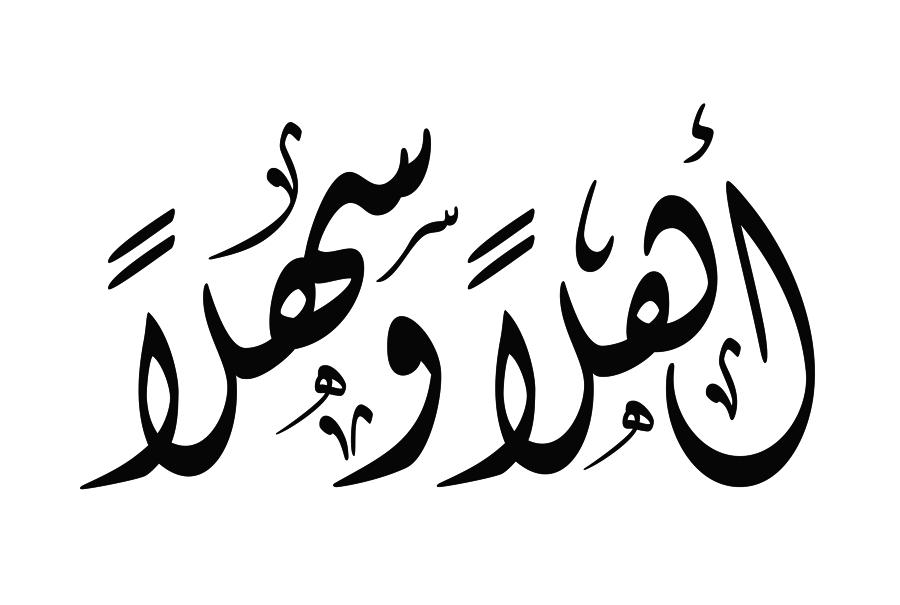 Shymaa Alazaiza