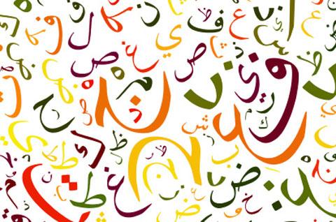 Arabic for non native speakers