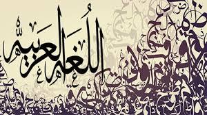ريهام الهور/ Basic Communicative Arabic