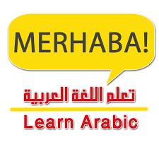 تعلم اللغة العربية - لبنى الحجار